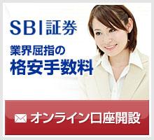 SBI証券 オンライン口座開設