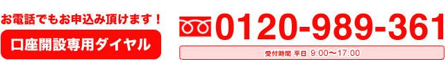 口座開設専用ダイヤル 0120-989-361