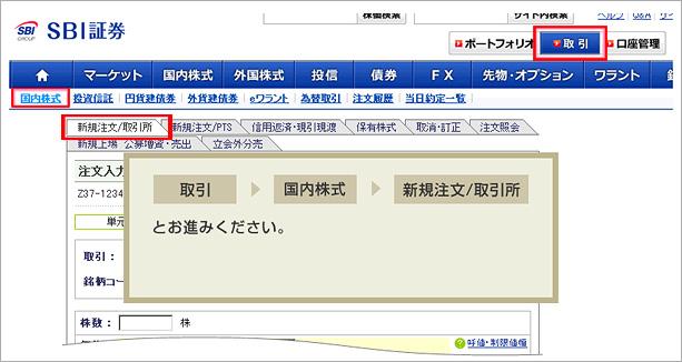 SBI証券買い注文画面.jpg