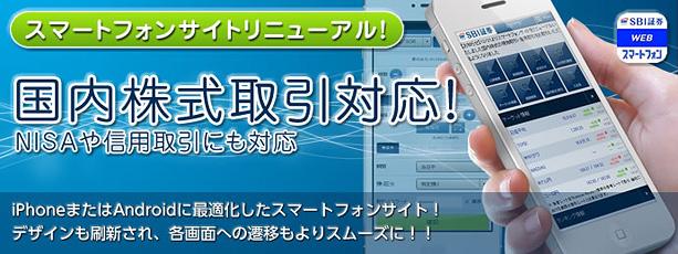 スマートフォンサイトリニューアル!株取引国内対応