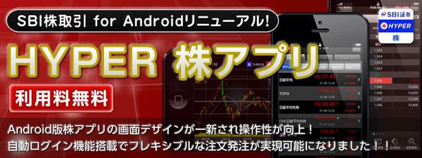 SBI証券のアプリでアンドロイド携帯をお使いのお客さまへHYPER株アプリへリニューアル