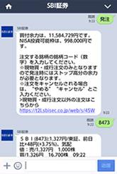 SBI証券LINE株注文画面